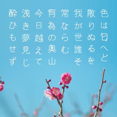 FREE FONT COLLECTION :07 | 箱庭 ...