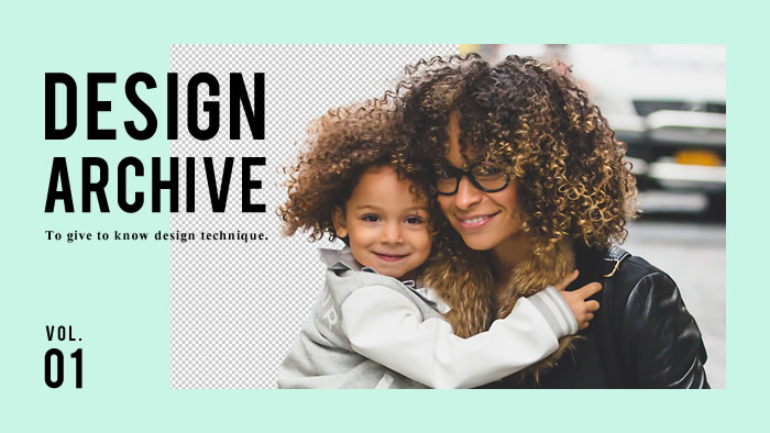 DESIGN ARCHIVE vol.1| Photoshopの便利機能で人物切り抜きをしてみよう!
