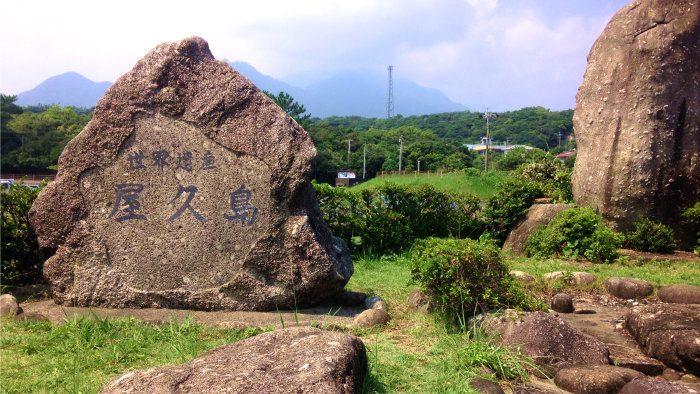 縄文杉だけじゃない!世界に誇る自然遺産、屋久島の魅力