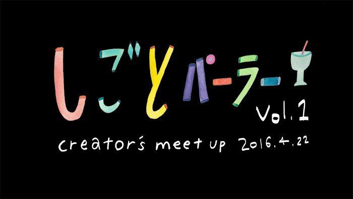【イベント開催のお知らせ】creator's meet up「しごとパーラーVol.1」