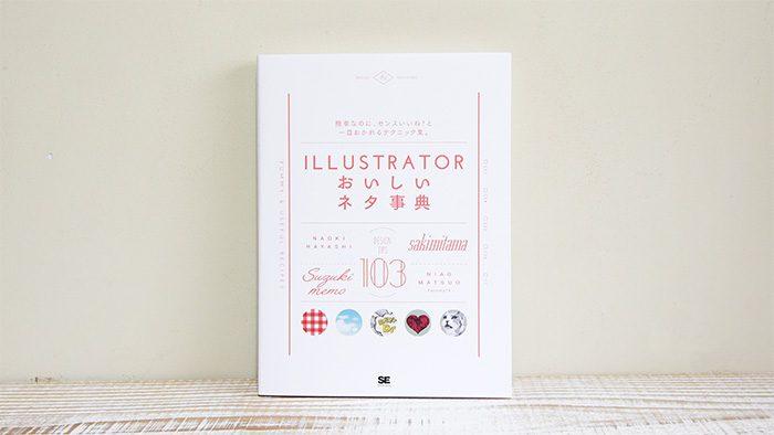気になるデザイン本「Illustratorおいしいネタ事典」