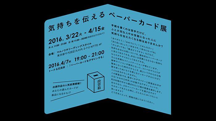 広がる紙の可能性を感じよう。かみの工作所「ペーパーカード」デザインコンペ2015の作品が商品化!