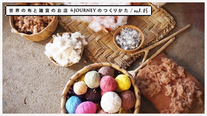 世界の布と雑貨のお店&JOURNEYのつくりかた vol.05|グアテマラの草木染め織物の村へ