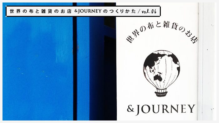 世界の布と雑貨のお店&JOURNEYのつくりかた vol.06|お店のコンセプトと店名を考える