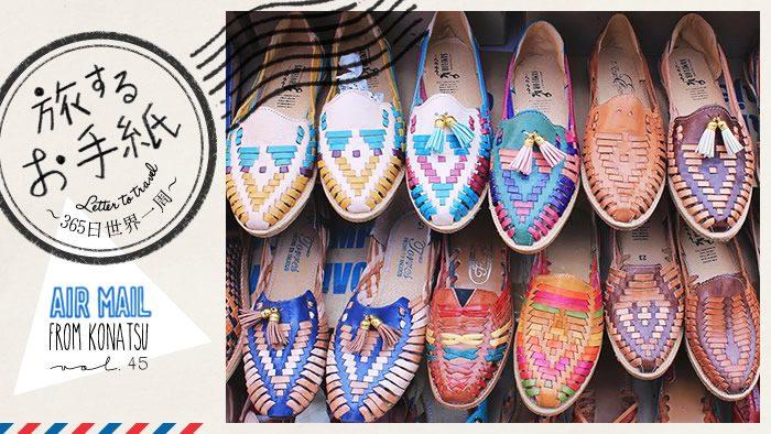 旅するお手紙~365日世界一周~ vol.45|from メキシコ 伝統的な革サンダルの生産が盛んな町