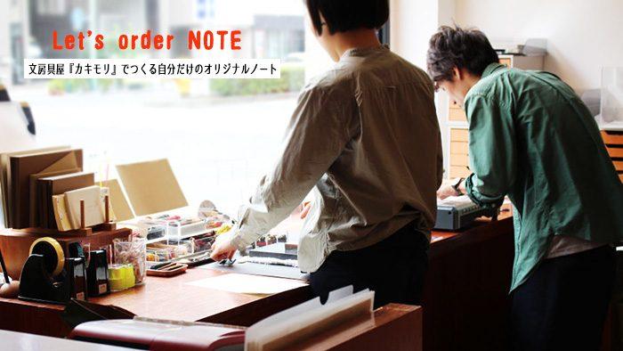 書く人のための文房具屋「カキモリ」でオーダーノートを作ろう!