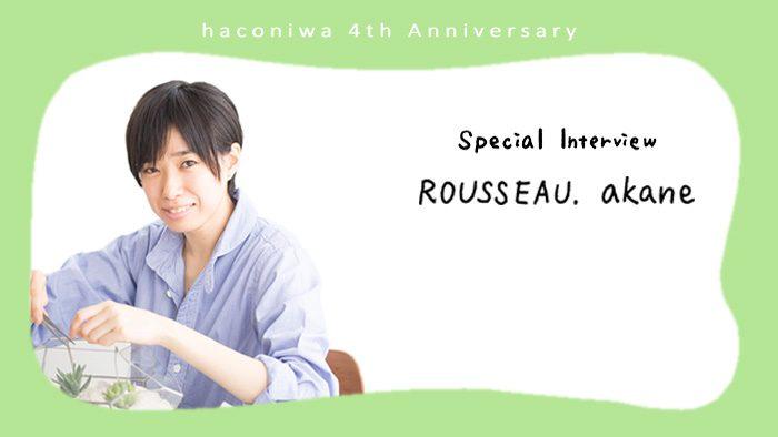【箱庭4周年スペシャルインタビュー】ガラス造形作家 ROUSSEAU. akaneさん