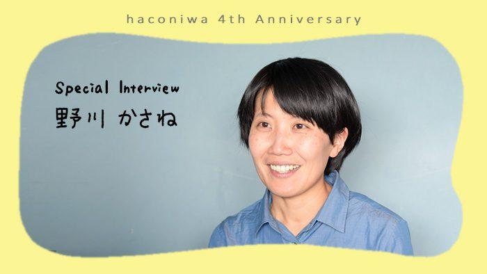 【箱庭4周年スペシャルインタビュー】フォトグラファー 野川かさねさん