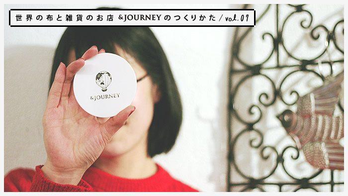 世界の布と雑貨のお店&JOURNEYのつくりかた vol.07|紙モノのデザインをつくる