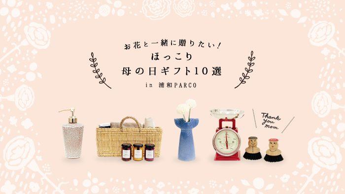 お花と一緒に贈りたい!ほっこり母の日ギフト10選 in 浦和パルコ