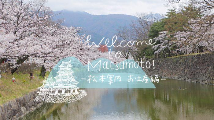 Book+Coffeeの栞日さんに聞く! Welcome to Matsumoto! -松本案内 お土産編-