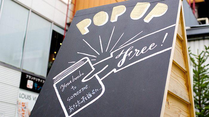 みんなの本棚「POP UP LIBRARY」で本をシェア!