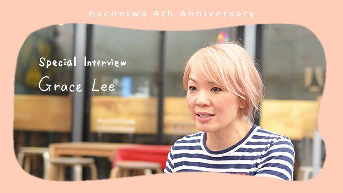 【箱庭4周年スペシャルインタビュー】イラストレーター グレース・リーさん