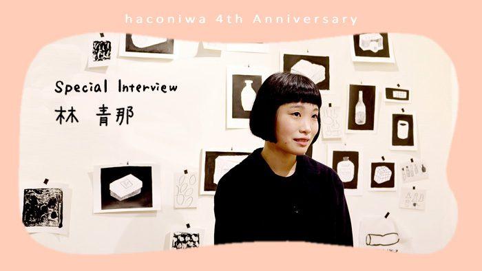 【箱庭4周年スペシャルインタビュー】イラストレーター 林青那さん