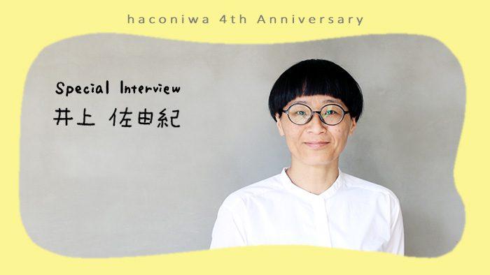 【箱庭4周年スペシャルインタビュー】フォトグラファー 井上佐由紀さん