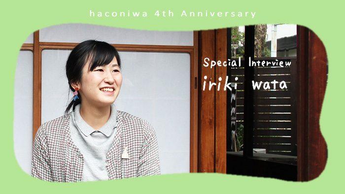 【箱庭4周年スペシャルインタビュー】木工作家 iriki wataさん