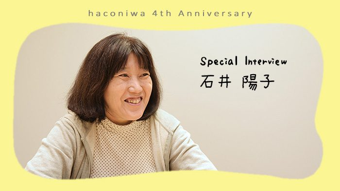 【箱庭4周年記念スペシャルインタビュー】鹿写真家 石井陽子さん
