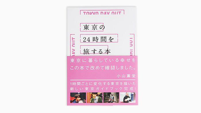 東京の魅力を時間軸で発見する本「東京の24時間を旅する本」