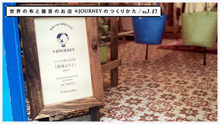 世界の布と雑貨のお店&JOURNEYのつくりかた vol.09|<br />お店に足を運んでもらうイベントアイデア