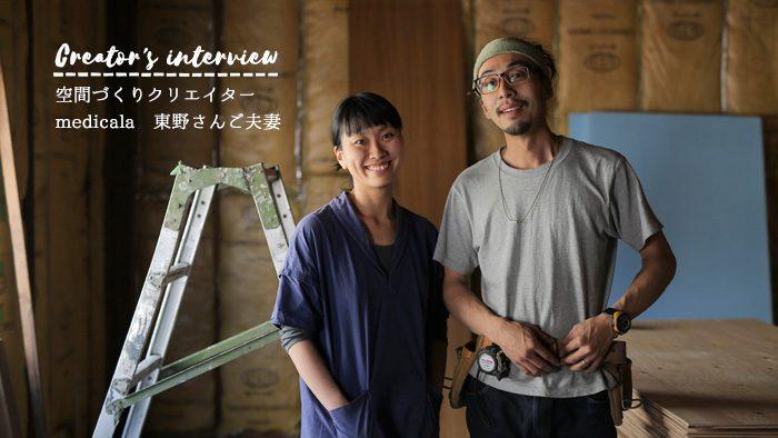 クリエイターインタビュー|空間づくりクリエイター 『medicala』東野さんご夫妻 前編