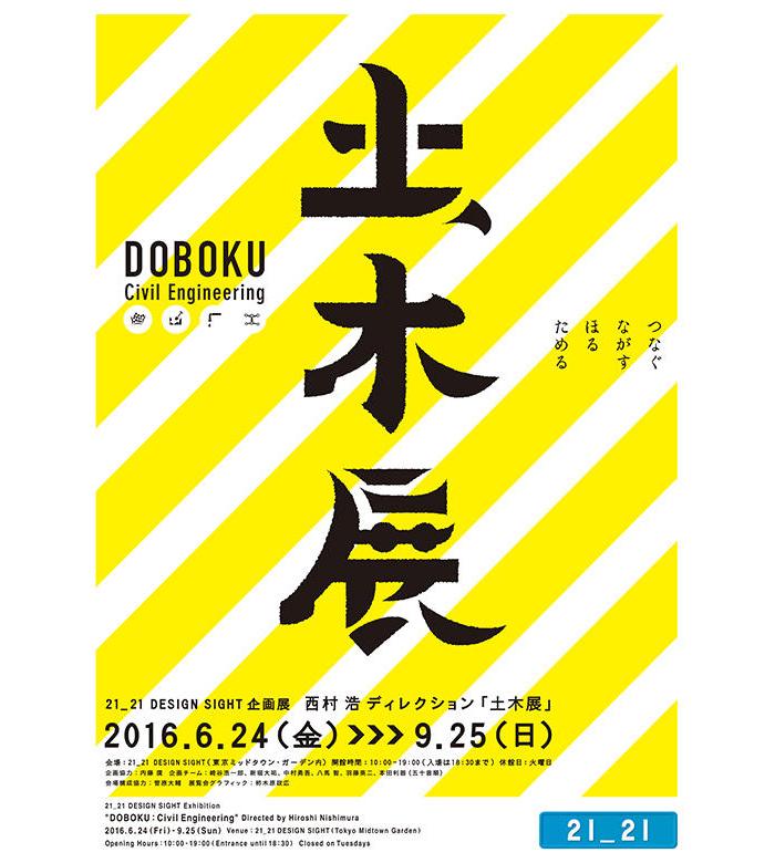 160618murata_01