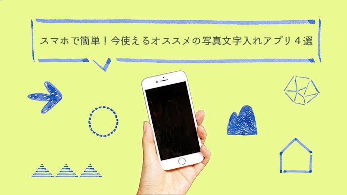 スマホで簡単!今使えるオススメの写真文字入れアプリ4選