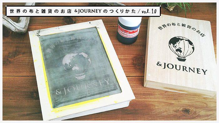 世界の布と雑貨のお店&JOURNEYのつくりかた vol.10|DIYでつくるお店のいろいろ