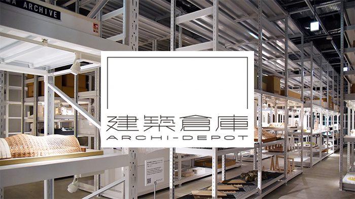 建築模型を展示しながら保存する場所「建築倉庫ミュージアム」に行ってきました!