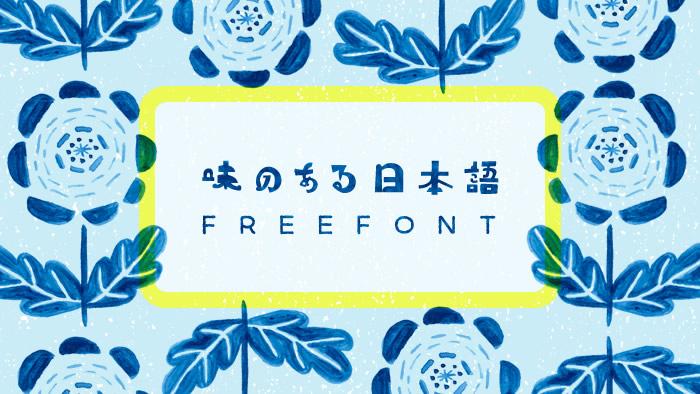 味のある日本語フリーフォント7選