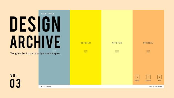 DESIGN ARCHIVE vol.3|迷ったときにすぐに役立つ!配色デザインアイデア