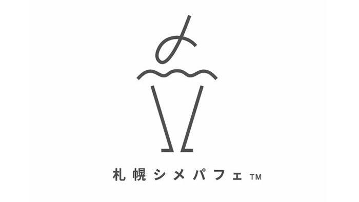 札幌の新しい食文化「シメパフェ」って知ってる?
