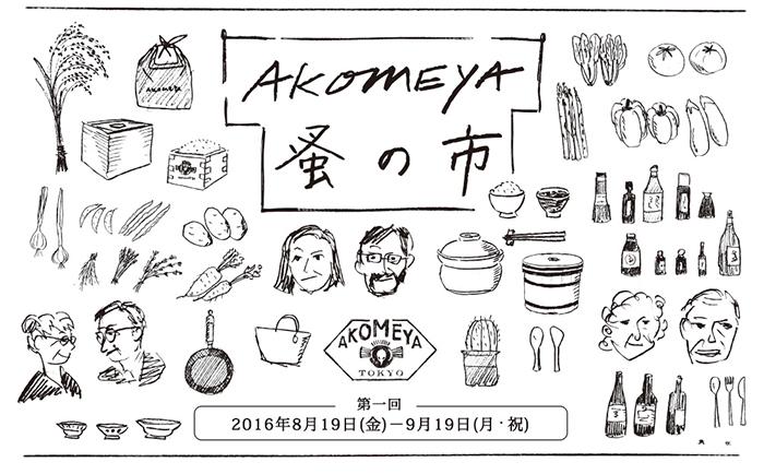 160814murata_03