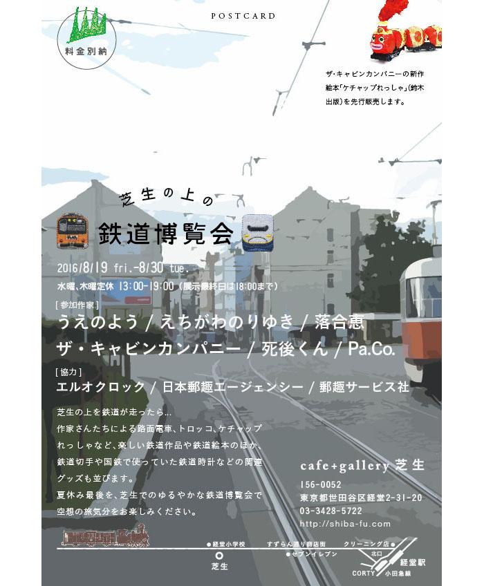 160814murata_04