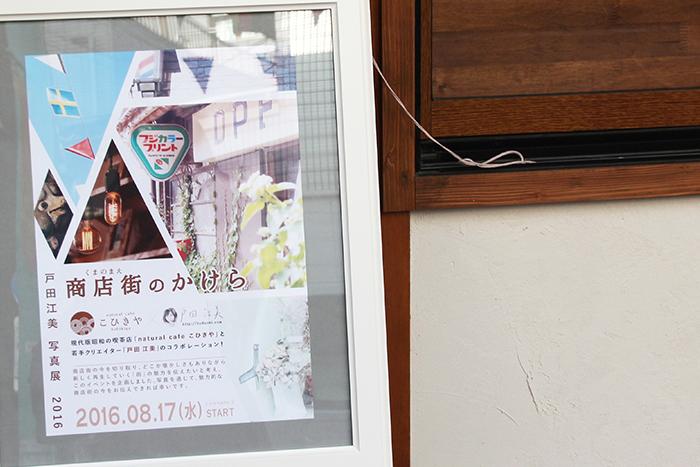 戸田江美の個展「商店街のかけら」
