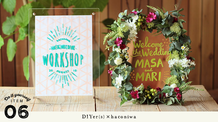 DIYer(s)×haconiwa 塗ってはがせるマスキングカラーでつくる「イベントアイテム」をDIY!