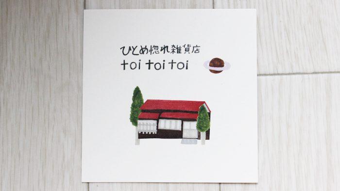 箱庭読者におすすめ!札幌で紙モノ雑貨を買うなら「ひとめ惚れ雑貨店toi.toi.toi」