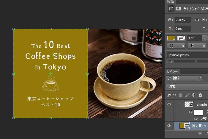 背景の長方形の色を変更してイメージチェンジ