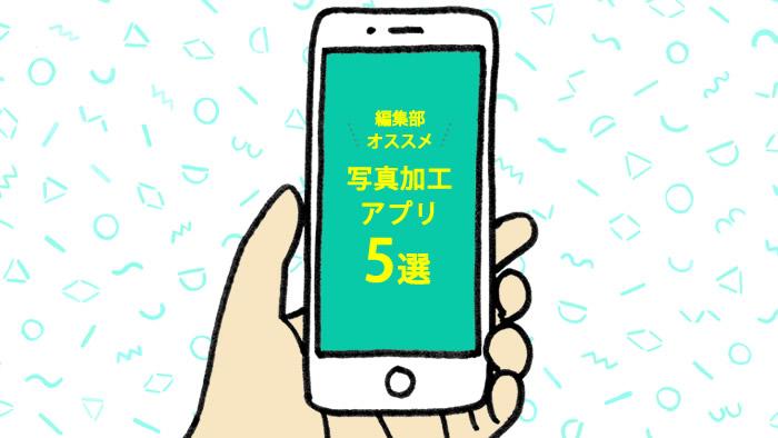 アプリ紹介記事バナー