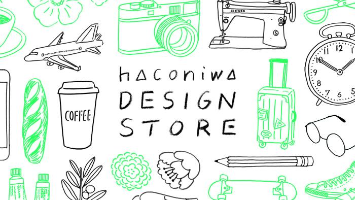 【haconiwa DESIGN STORE】手描きの線画イラスト素材集が入荷しました!