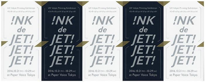 インクでジェット!!ジェット!ジェット!2