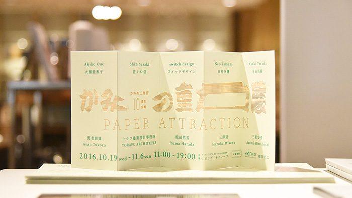 かみの工作所10周年企画 「かみの重力」展 PAPER ATTRACTIONをレポート