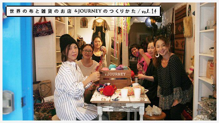 世界の布と雑貨のお店&JOURNEYのつくりかた vol.14|コラボによってファンをシェアしてみよう