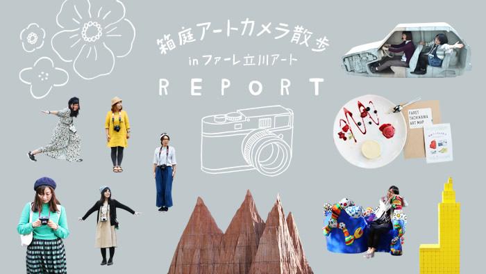 毎日が芸術祭!? 「ファーレ立川アート」でアートカメラ散歩を楽しむ7つのコツ