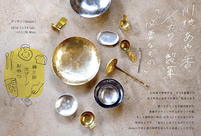 金工作家・川地あや香さんが生み出す「カワチ製菓」のおやつと、道具。