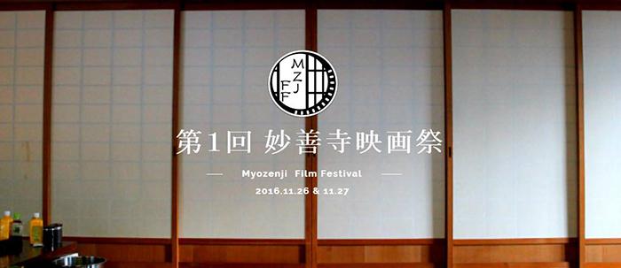 妙善寺映画祭