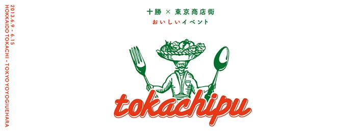 トカチプ7