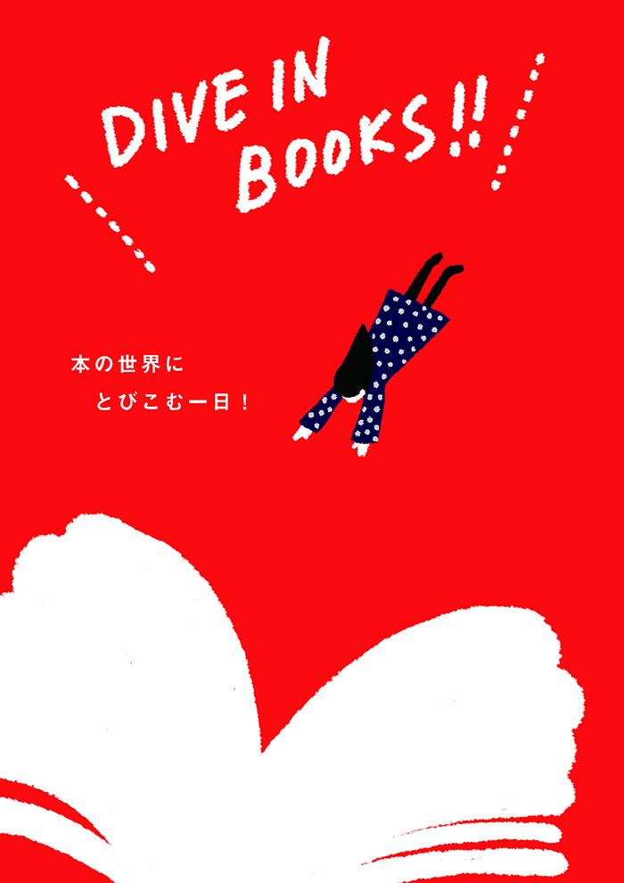 本のお祭り Dive in books!
