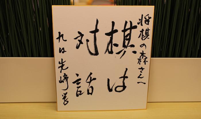 先崎学九段のサイン