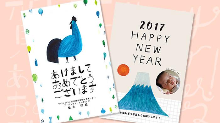 17年賀状 Vol 4 Photoshopで簡単3ステップ 箱庭のイラスト素材を使ったオリジナル年賀状 のつくり方 Haconiwa 世の中のクリエイティブを見つける 届ける Webマガジン