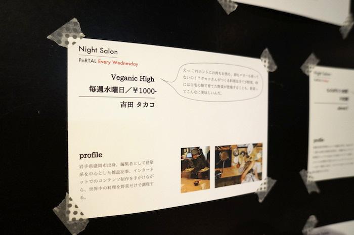 キッチハイク渋谷ポータル